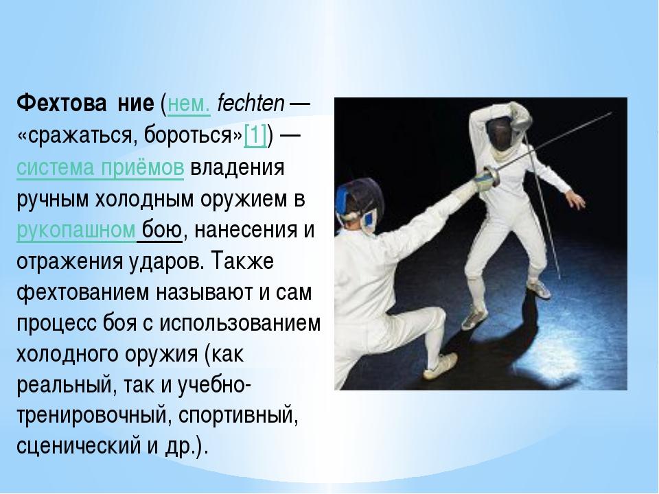 Фехтование Фехтова́ние(нем.fechten— «сражаться, бороться»[1])—система пр...