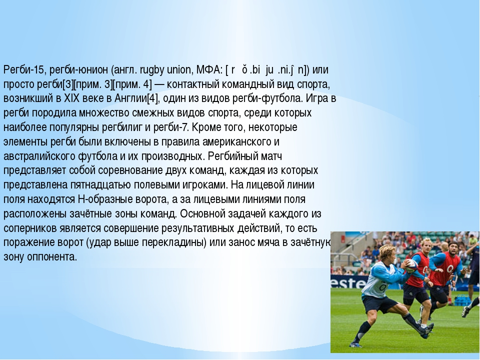 Регби Регби-15, регби-юнион (англ. rugby union, МФА: [ˈrʌɡ.bi ˈjuː.ni.ən]) ил...