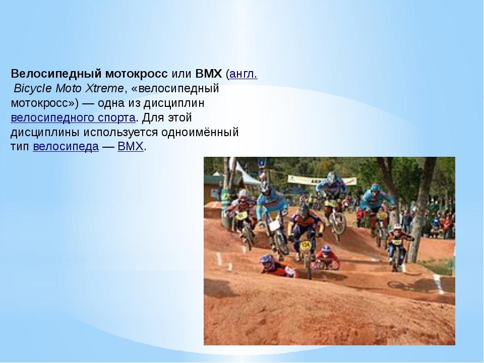 Веломотокросс Велосипедный мотокроссилиBMX(англ.Bicycle Moto Xtreme, «вел...