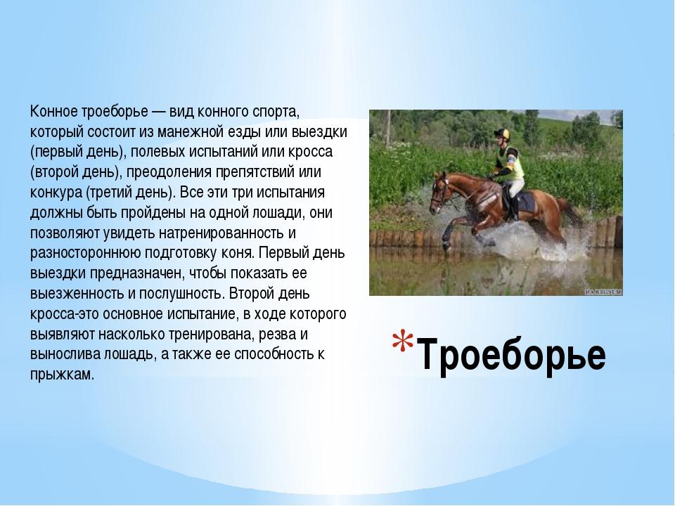 Троеборье Конное троеборье — вид конного спорта, который состоит из манежной...