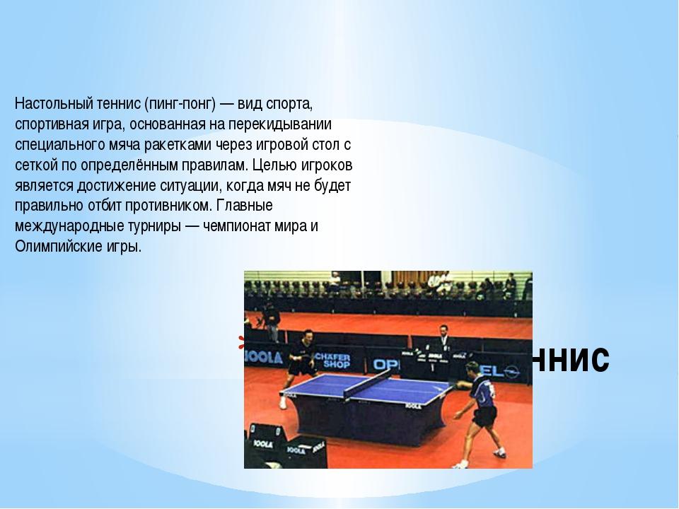 Настольный теннис Настольный теннис (пинг-понг) — вид спорта, спортивная игра...