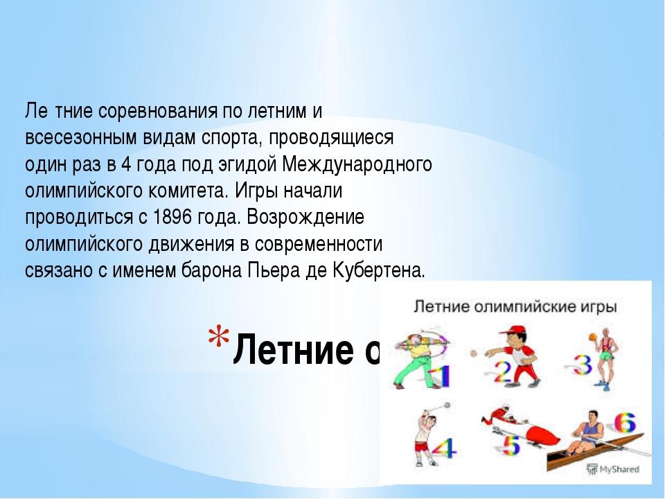 Летние олимпийские игры Ле́тние соревнования по летним и всесезонным видам сп...