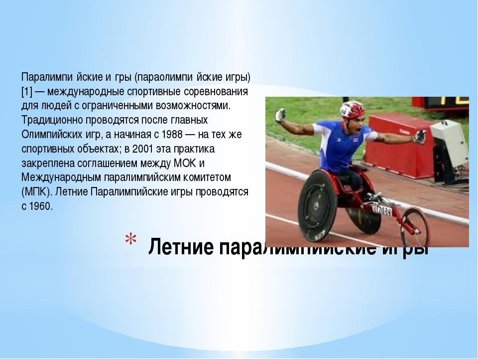 Летние паралимпийские игры Паралимпи́йские и́гры (параолимпи́йские игры)[1] —...