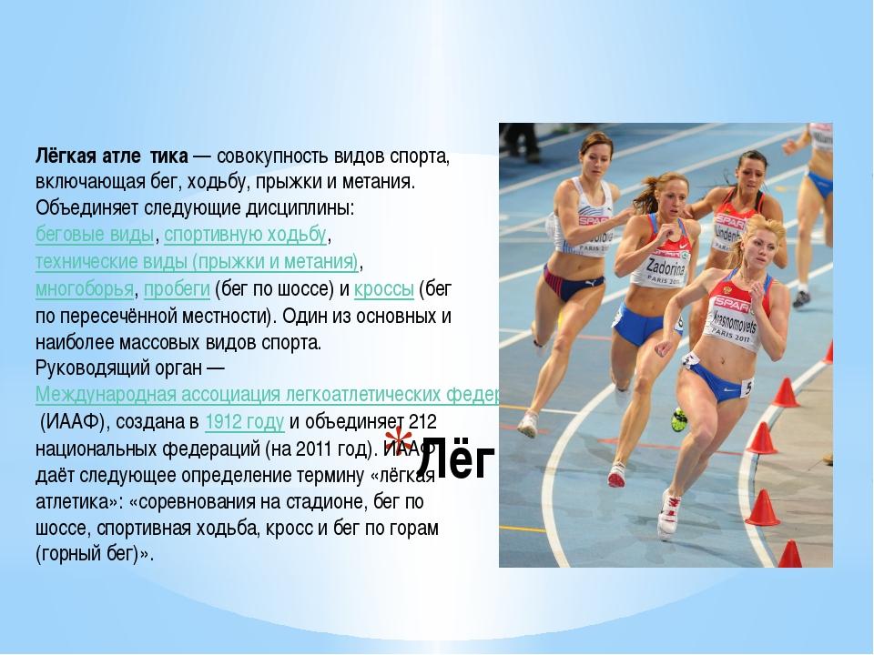 Лёгкая атлетика Лёгкая атле́тика— совокупность видов спорта, включающая бег,...