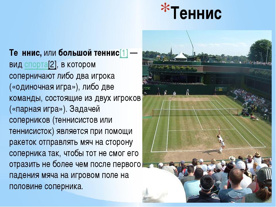 Теннис Те́ннис,илибольшой теннис[1]— видспорта[2], в котором соперничают...