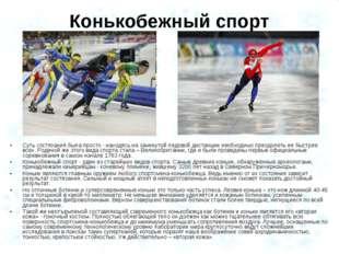 Конькобежный спорт Суть состязания была просто - находясь на замкнутой ледово