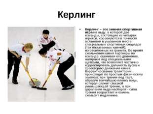 Керлинг Керлинг – это зимняя спортивная игра на льду, в которой две команды,