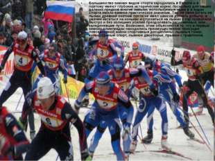 Большинство зимних видов спорта зародились в Европе и в поэтому имеют глубоки