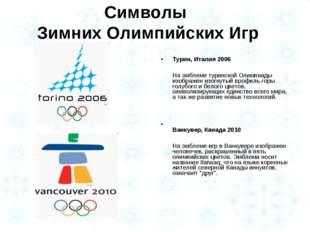 Символы Зимних Олимпийских Игр Турин, Италия 2006 На эмблеме туринской Олимпи