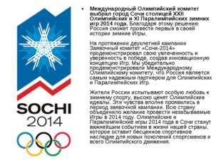 Международный Олимпийский комитет выбрал город Сочи столицей XXII Олимпийских