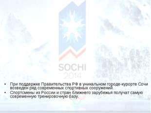 При поддержке Правительства РФ в уникальном городе-курорте Сочи возведен ряд