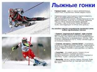 Лыжные гонки Горные лыжи - один из самых увлекательных, скоростных, искрометн