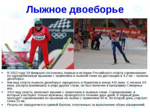 Лыжное двоеборье В 1912 году 19 февраля состоялись первые в истории Российско
