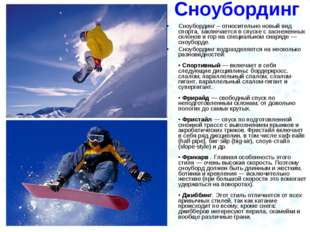 Сноубординг Сноубординг – относительно новый вид спорта, заключается в спуске