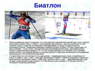 Биатлон Происхождением своего названия этот популярный олимпийский зимний вид
