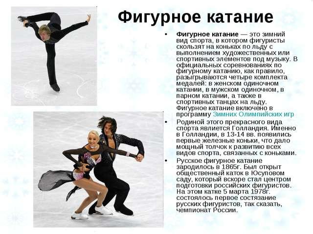 Фигурное катание Фигурное катание — это зимний вид спорта, в котором фигурист...