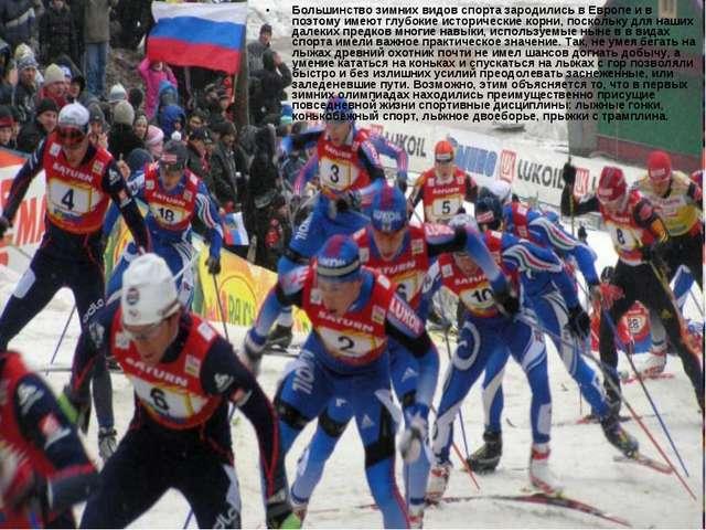 Большинство зимних видов спорта зародились в Европе и в поэтому имеют глубоки...