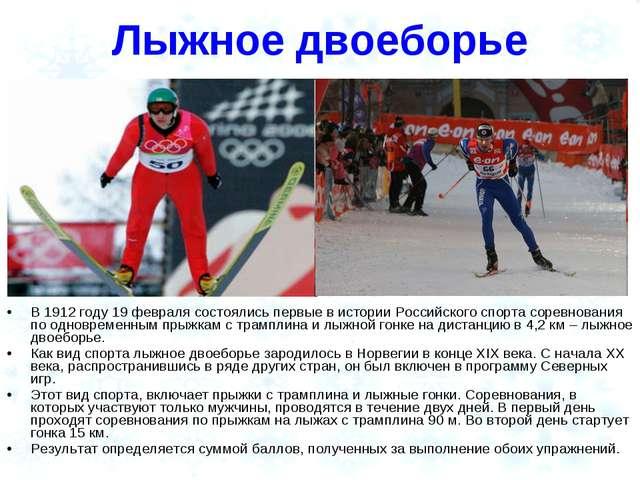 Лыжное двоеборье В 1912 году 19 февраля состоялись первые в истории Российско...