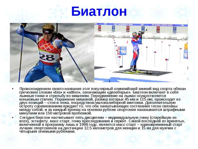 Биатлон Происхождением своего названия этот популярный олимпийский зимний вид...