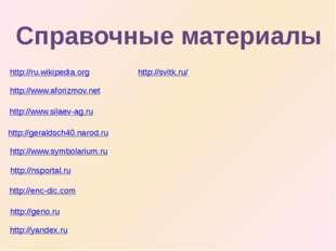 http://nsportal.ru http://geno.ru http://geraldsch40.narod.ru http://www.sila