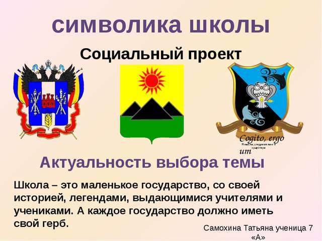символика школы Социальный проект Самохина Татьяна ученица 7 «А» Школа – это...