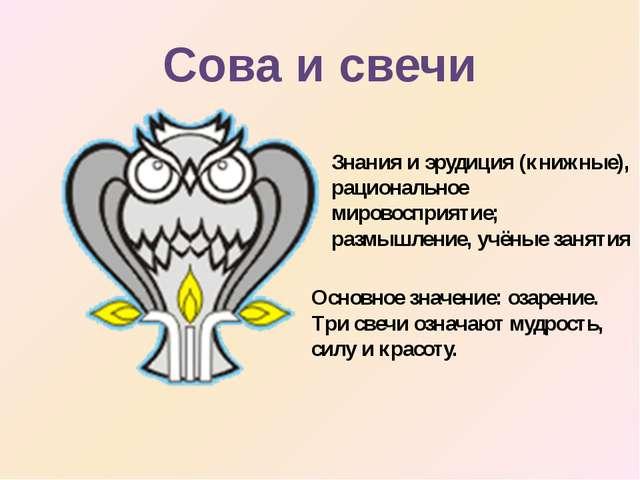 Знания и эрудиция (книжные), рациональное мировосприятие; размышление, учёные...