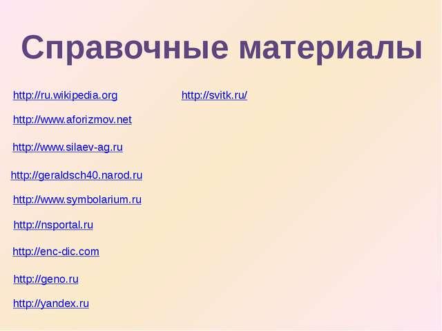 http://nsportal.ru http://geno.ru http://geraldsch40.narod.ru http://www.sila...