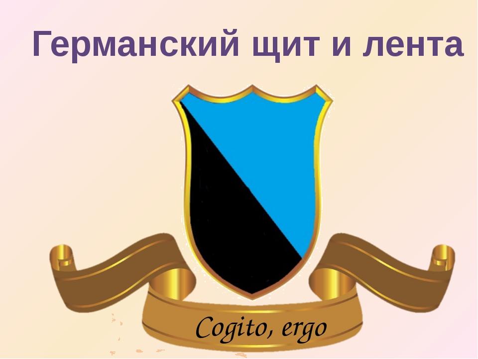 Cogito, ergo sum Германский щит и лента