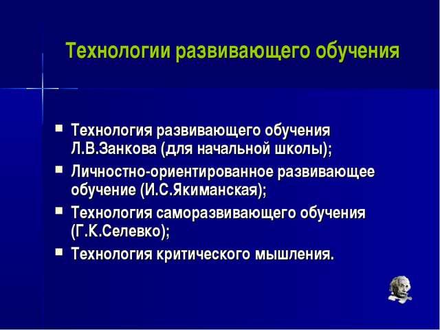 Технологии развивающего обучения Технология развивающего обучения Л.В.Занкова...