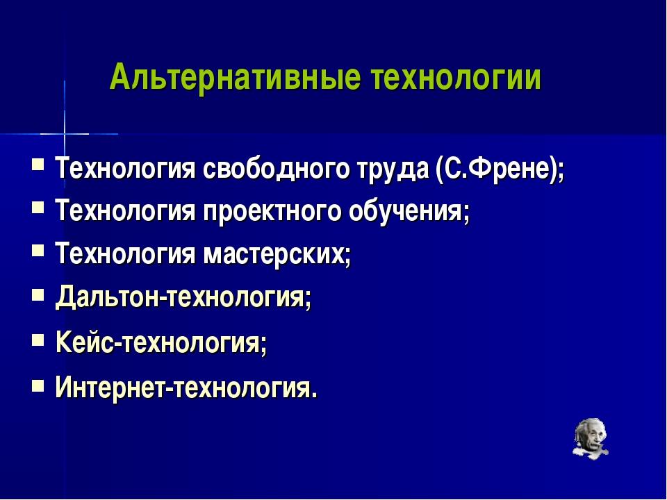 Альтернативные технологии Технология свободного труда (С.Френе); Технология п...