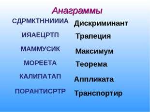 Анаграммы Дискриминант Трапеция Максимум Теорема Аппликата Транспортир СДРМКТ