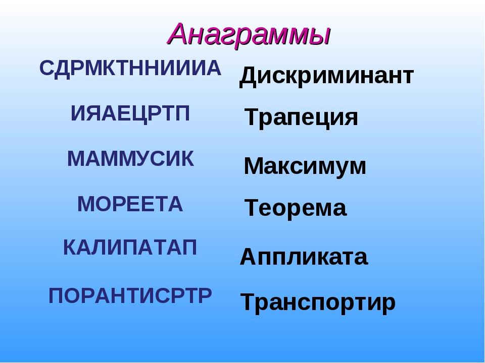 Анаграммы Дискриминант Трапеция Максимум Теорема Аппликата Транспортир СДРМКТ...