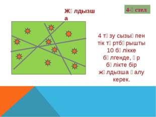 + 4-үстел 4 түзу сызықпен тік төртбұрышты 10 бөлікке бөлгенде, әр бөлікте бір