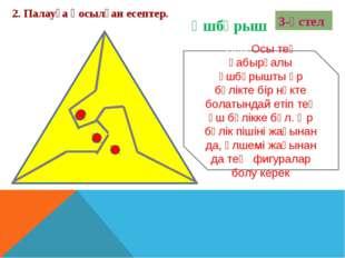 Осы Осы тең қабырғалы үшбұрышты әр бөлікте бір нүкте болатындай етіп тең үш