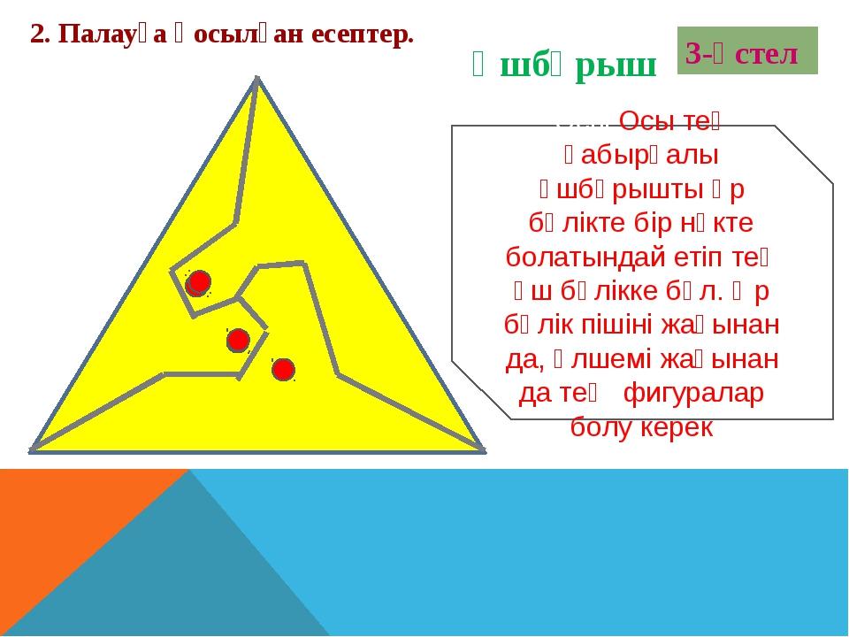 Осы Осы тең қабырғалы үшбұрышты әр бөлікте бір нүкте болатындай етіп тең үш...