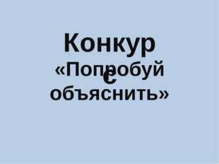 «Попробуй объяснить» Конкурс
