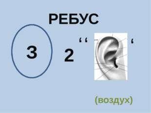 РЕБУС ' ' З 2 ' (воздух)