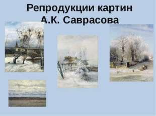 Репродукции картин А.К. Саврасова