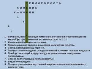 Величина, показывающая изменение внутренней энергии вещества массой 1кг при и