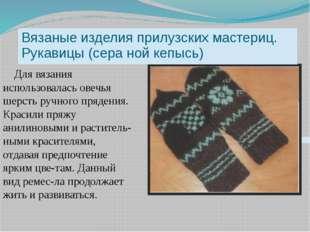 Для вязания использовалась овечья шерсть ручного прядения. Красили пряжу ани