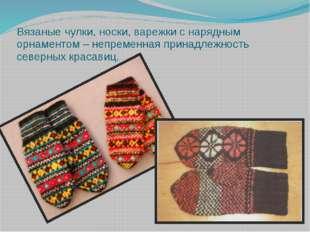 Вязаные чулки, носки, варежки с нарядным орнаментом – непременная принадлежно