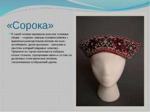 «Сорока» В такой технике вышивали женские головные уборы – «сороки» (мягкая г