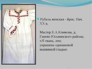 Рубаха женская - йрнс. Нач. ХХ в. Мастер Е.А.Климова, д. Ганево Юсьвинского