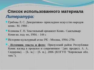 Список использованного материала Литература: Грибова Л. С. Декоративно- пр