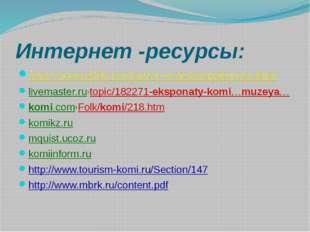 Интернет -ресурсы: http://www.dslib.net/muzee-vedenie/makarova.html livemaste