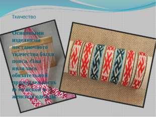 Ткачество Основными изделиями нестаночного ткачества были пояса. Они являлис