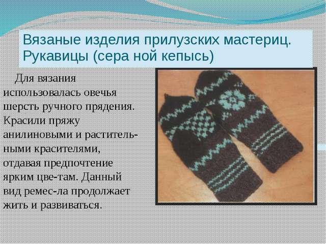 Для вязания использовалась овечья шерсть ручного прядения. Красили пряжу ани...