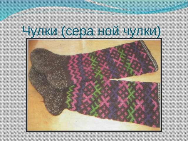 Чулки (сера ной чулки)