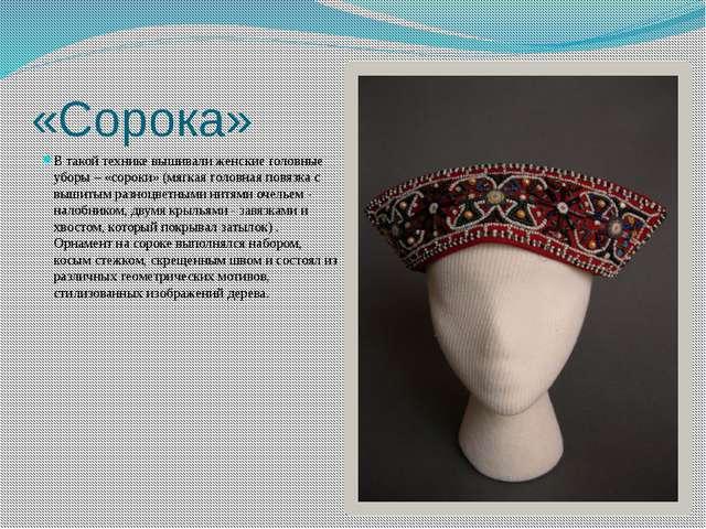 «Сорока» В такой технике вышивали женские головные уборы – «сороки» (мягкая г...