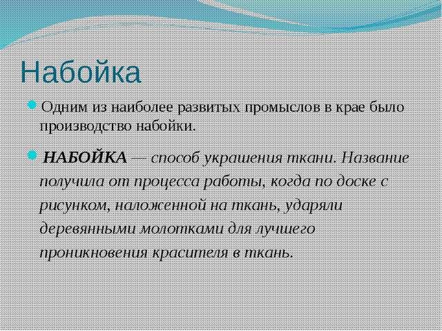 Набойка Одним из наиболее развитых промыслов в крае было производство набойки...